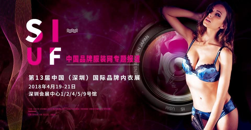 SUIF 2018 第13届中国(深圳)国际U乐国际娱乐平台内衣展