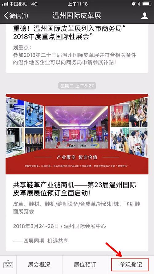 预登记参观第23届温州国际皮革展,入场便捷,观展有礼!