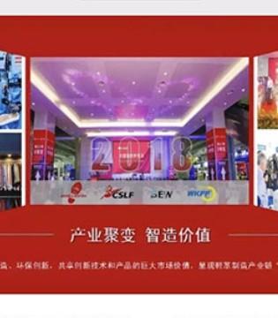预登记参观第23届温州国际皮革展 入场便捷 观展有礼