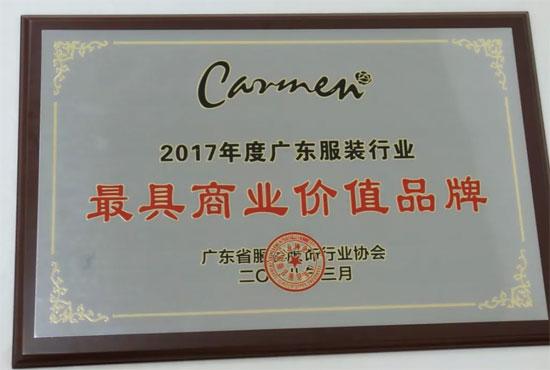 CARMEN卡蔓荣获广东服装行业年度最具商业价值品牌
