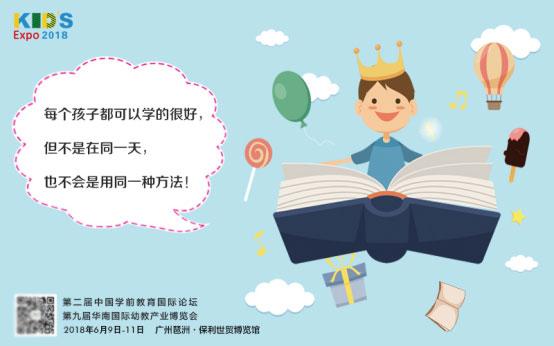 2018华南幼教展 看到每个能走进幼儿内心的机会