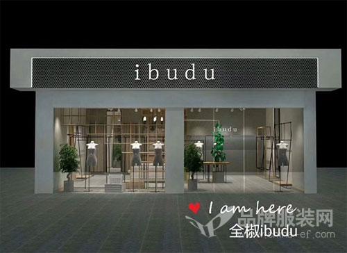 热烈祝贺ibudu伊布都安徽全椒店盛大开业
