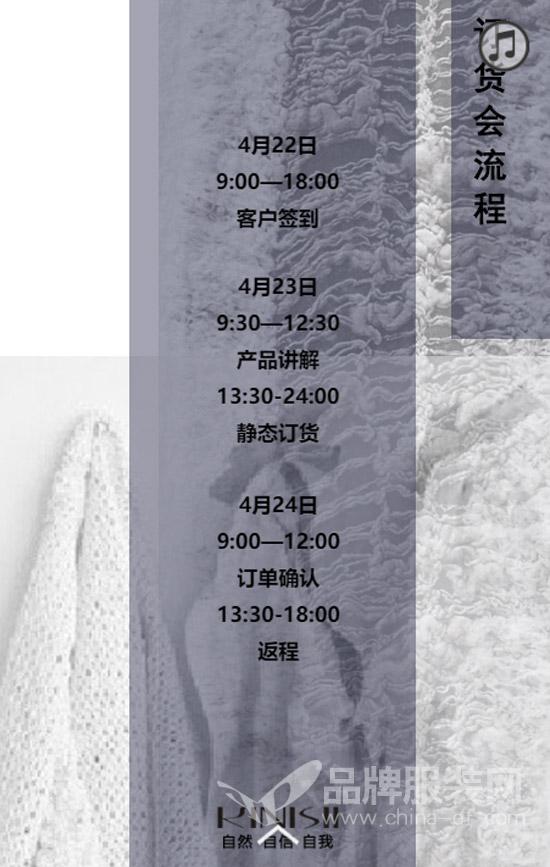柯妮丝麗KINISII 2018遇見·美好冬季新品发布会