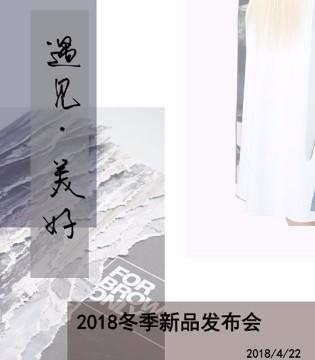 柯妮丝��KINISII 2018遇�・美好冬季新品发布会