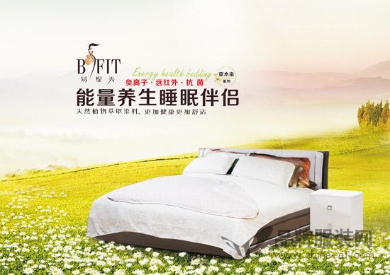 养生变得如此简单!易缇秀能量睡眠系列让您睡觉也能保健