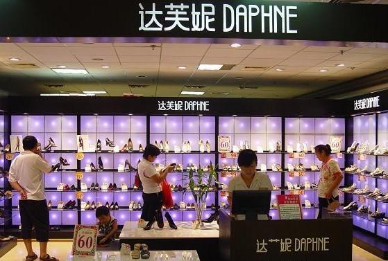 达芙妮2017年亏损7.34亿港元 全年净关闭1009个销售点