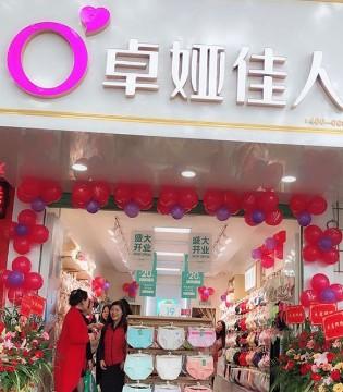 热烈祝贺卓娅佳人江西赣州金岭路店盛大开业