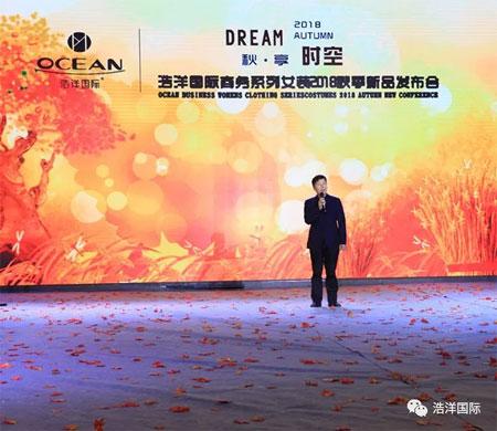 OCEAN浩洋国际 2018秋季新品发布会秀场盛宴