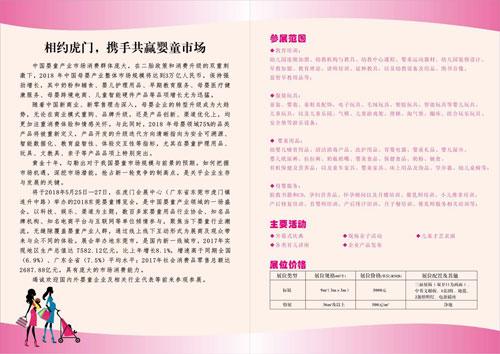 """""""中国童装名镇""""虎门欢迎你 邀你共享孕婴童市场万亿""""蛋糕""""!"""