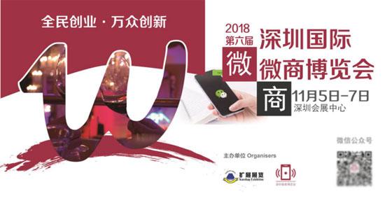 2018深圳国际微商博览会老展商预订率达到80%