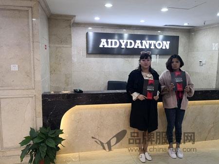 河南聂女士成功签约爱迪丹顿男装 祝生意兴隆