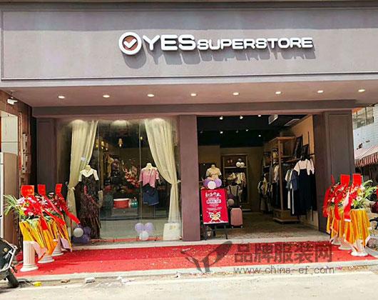 祝贺YES云浮新兴店开业大吉 生意兴隆 月月爆标