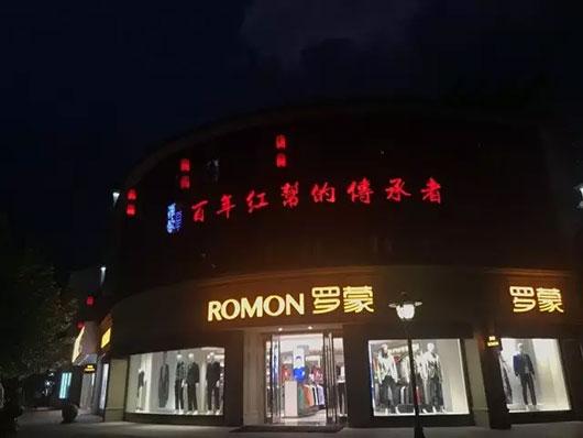 厉害了 厉害了 罗蒙集团连续20年销售领先