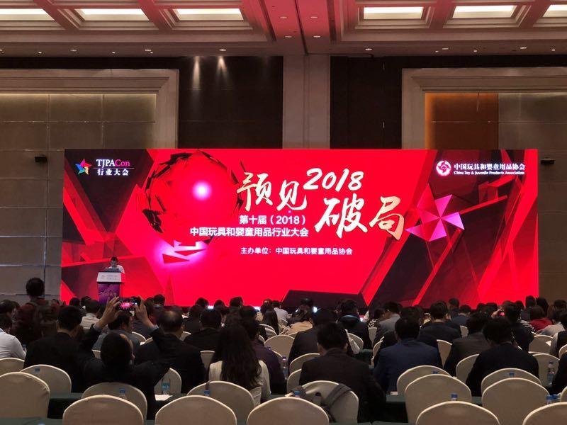 行业巨擘3月云集第十届中国玩具和婴童用品行业大会