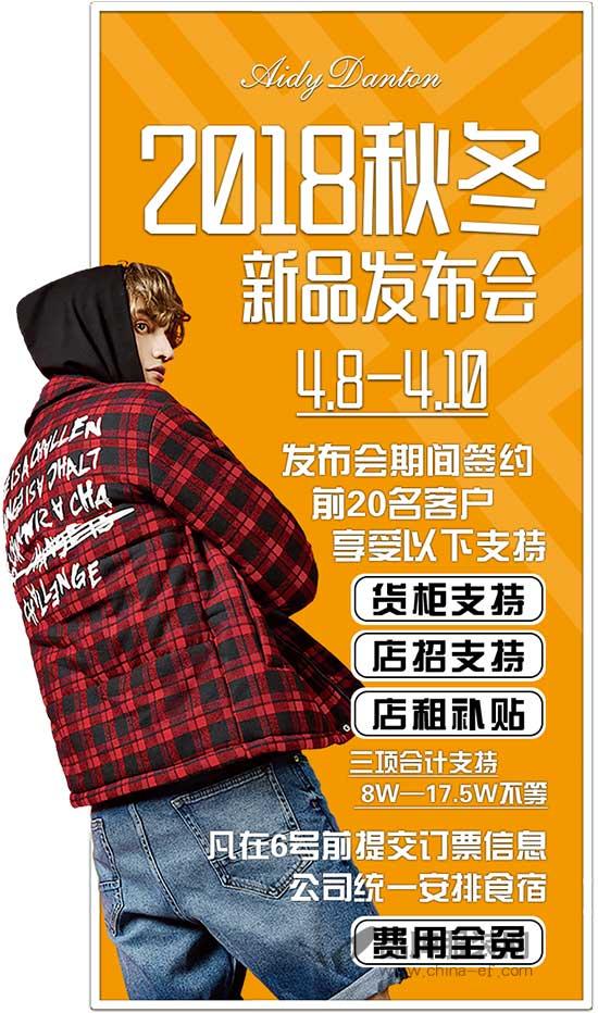 爱迪丹顿2018秋冬新品发布会将于杭州盛大开幕