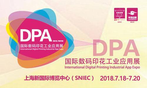 7月18-20日DPA数码印花展和3000买家面对面 请记准时间