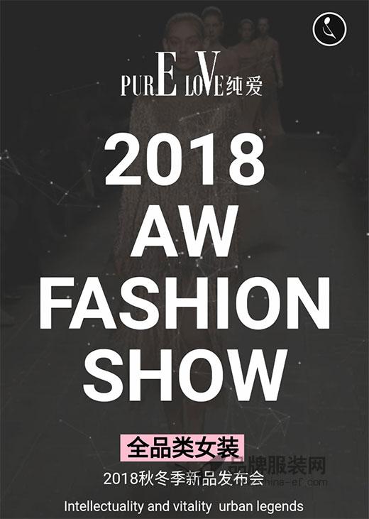 PURE LOVE纯爱2018秋冬新品发布会暨订货会