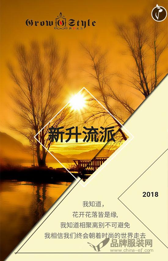 新升流派男装2018秋冬新品发布会即将开启