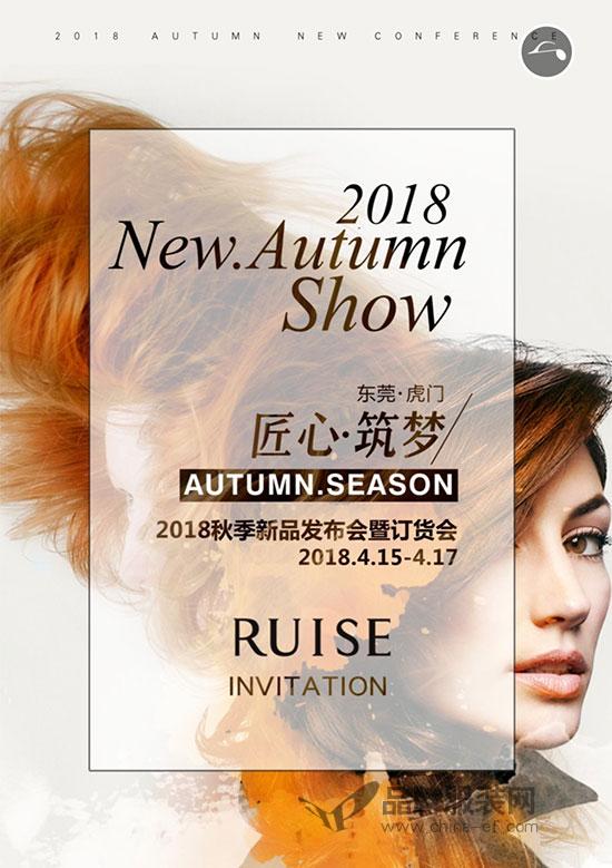 芮色2018秋季新品发布会暨订货会诚邀您的莅临