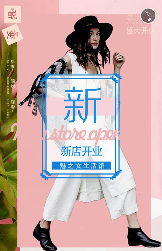 祝贺辰野名品「魅之女」时尚生活馆新店开业