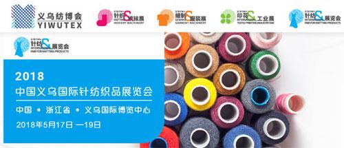 义乌针织技术经验及创新并存 顶尖纺织机械及技术尽在2018义乌纺博会