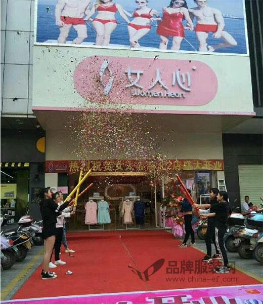 祝贺女人心广西浦北新开两家店铺 2店隆重开业
