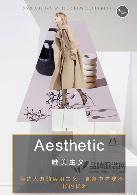 城市美学 ・ 重塑经典 俏帛18秋冬新品时尚发布会邀请函