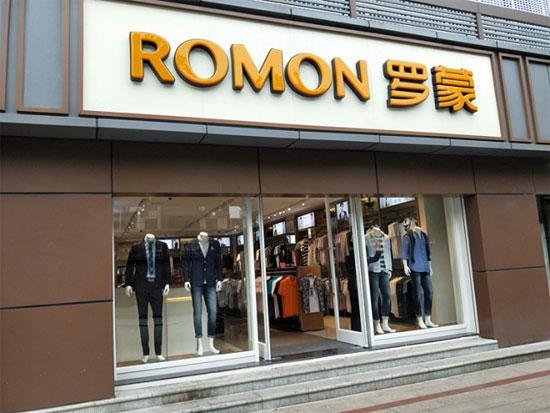 热烈祝贺ROMON罗蒙湖南湘潭店盛大开业