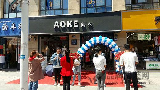 热烈祝贺安吉AOKE奥克男装盛大开业 生意兴隆