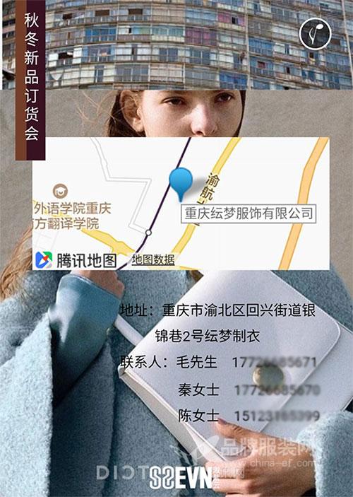 szevn淑紫云2018秋冬新品订货会即将来袭