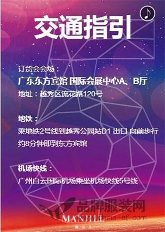 精耕新零售・聚力向未来 熳洁儿2018秋冬新品订货会邀请函