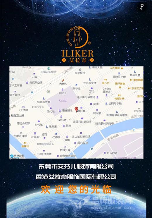 艾拉奇新零售分享会及新品发布会 相约2018深圳内衣展