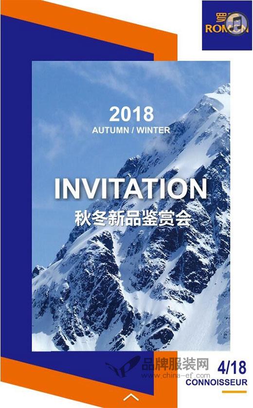 罗蒙2018秋冬新品鉴赏会 诚邀您的莅临