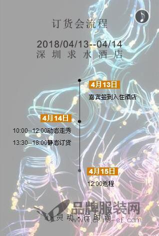 GHYCI吉曦女装2018秋季新品订货会邀请函