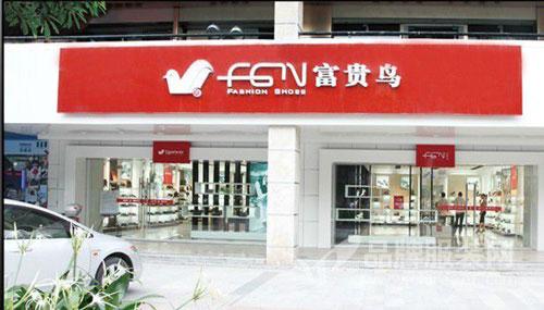 """富贵鸟是曾经的""""中国真皮鞋王"""" 如今负债累累超30亿"""