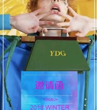 YDG&U+2018WINTER新品发布会邀请函