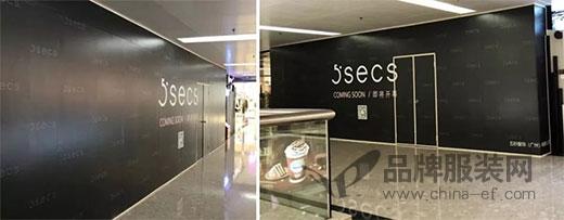 祝贺5secs五秒四店同开 强势进驻广州各大商圈