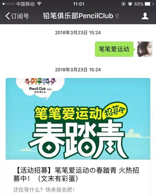 【活动回顾】2018笔笔爱运动の春踏青 开启不一样的夏天