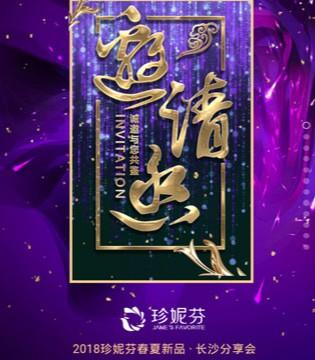 侯丰色—珍妮芬2018新品发布会长沙站邀请函