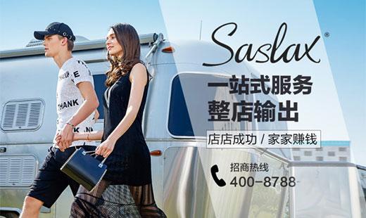 莎斯莱思女装加盟品牌携手实力企业 只要开店就赚钱