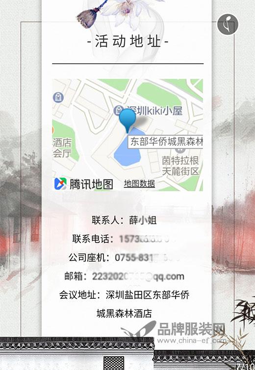 深圳天竹十周年庆典暨2018秋冬新品发布会邀请函