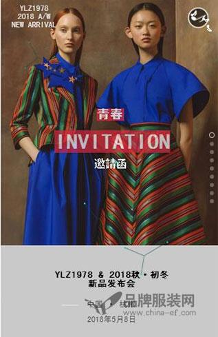 相约YLZ1978 2018秋冬新品发布会 走近时尚 了解时尚