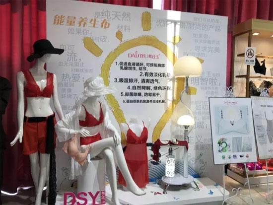"""祝贺""""起航 2018 """"戴丝玉内衣2018秋冬产品鉴赏会圆满举行"""