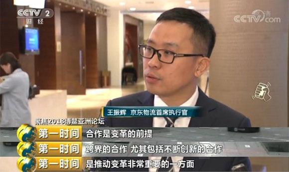京东物流CEO王振辉博鳌首谈无界物流:开放共生 打破边界