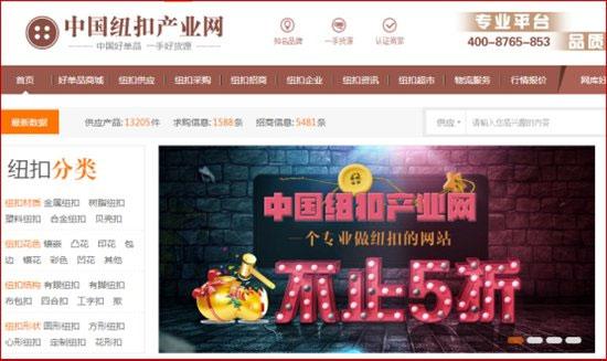 中国纽扣产业网:装饰性纽扣的运用搭配
