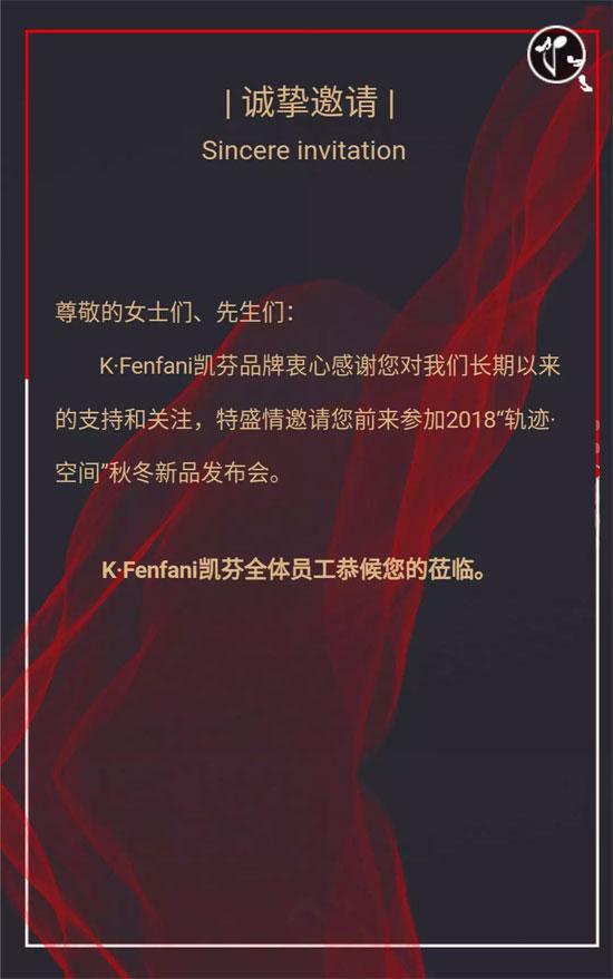 """K・Fenfani凯芬梵妮2018""""轨迹・空间""""秋冬新品发布会邀请函"""