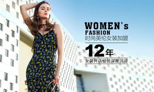 现在做什么能赚钱 莎斯莱思女装为加盟商提供一站式开店支持