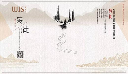 热烈祝贺WJS唯简尚2018年秋冬发布会完美绽放