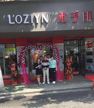 热烈祝贺loziyn龙子印长岭店盛大开业 生意兴隆