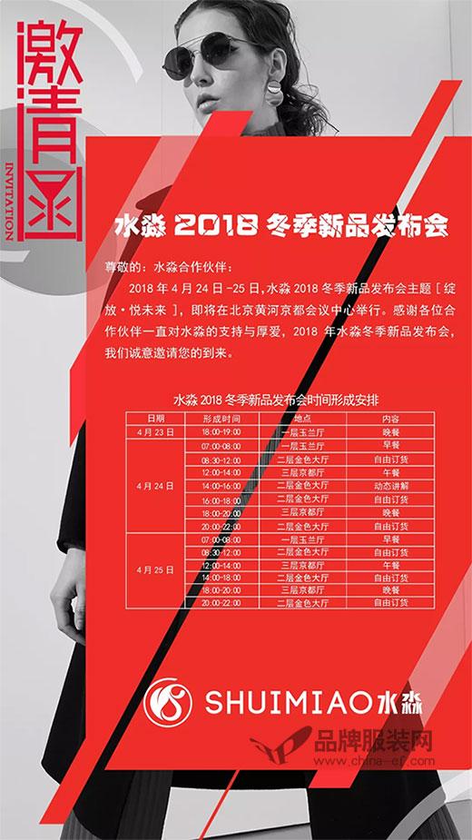 「绽放·悦未来」 水淼2018冬季新品发布会诚挚邀请您
